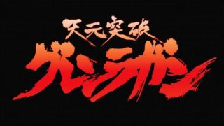 Gurren Lagann -S01E01 – Bust Through the Heavens With Your Drill!!